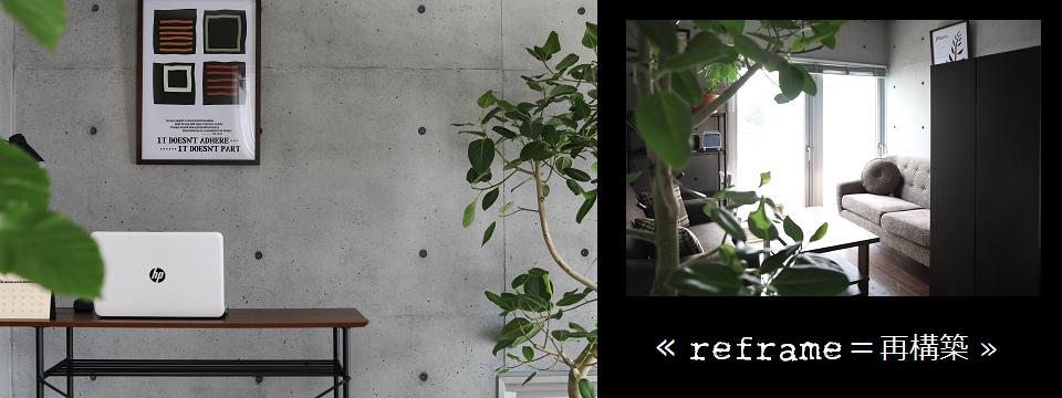 re:frame|リフレイム・名古屋|心理カウンセリング+ボディセラピー