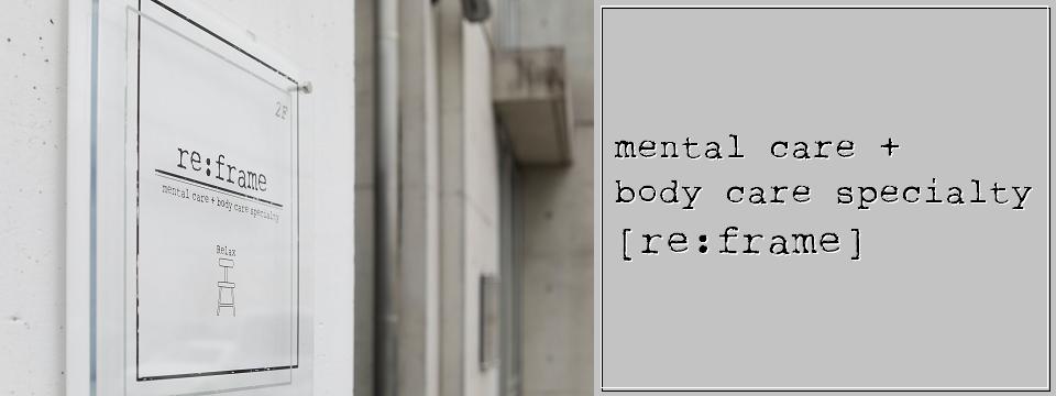 re:frame|リフレイム・名古屋|心理カウンセリング+自律神経調整