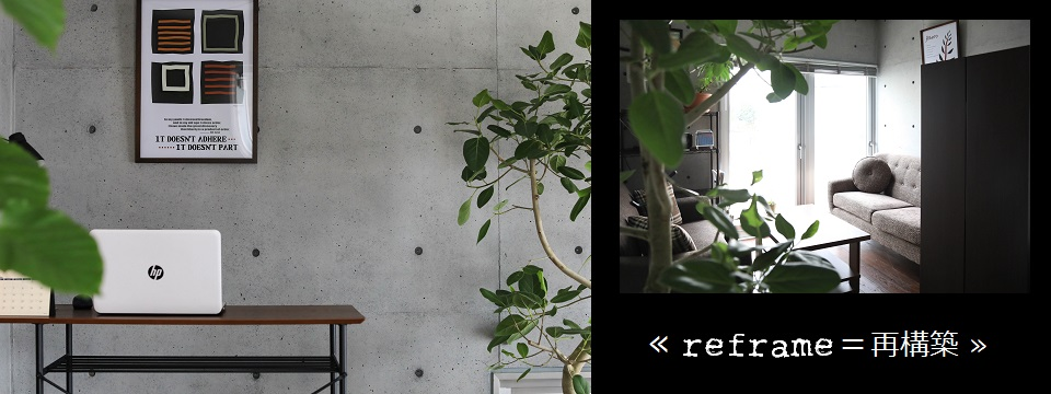 心理カウンセリングルーム・リフレイム|名古屋|re:frame